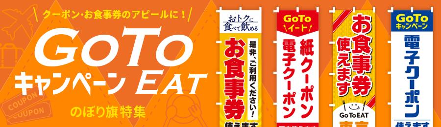 GoToキャンペーンのぼり特集