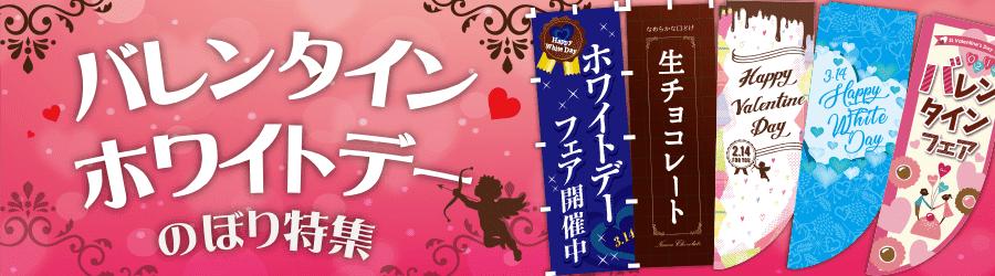 バレンタインデー・ホワイトデーのぼり旗