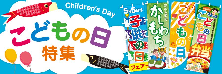 子供の日のぼり旗