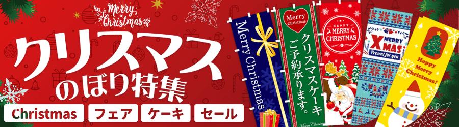クリスマスのぼり旗