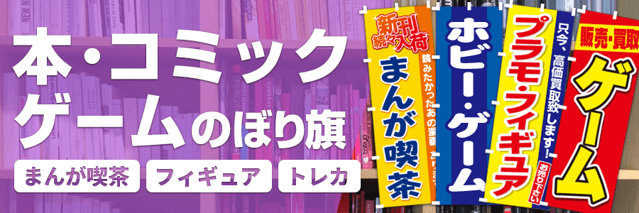 本・コミック・ゲームのぼり旗