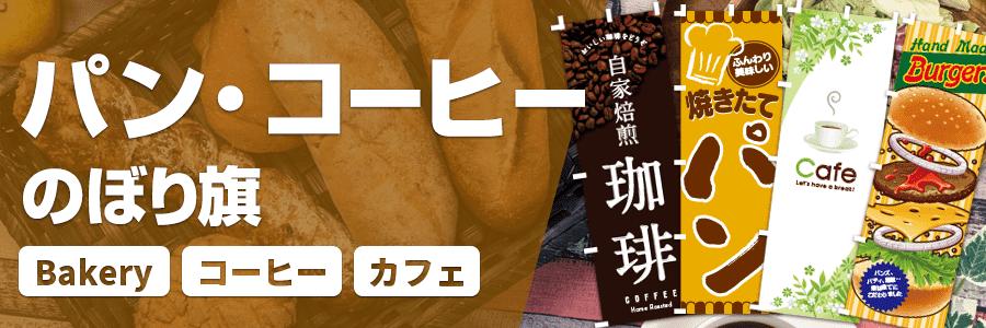 パン・コーヒーのぼり旗