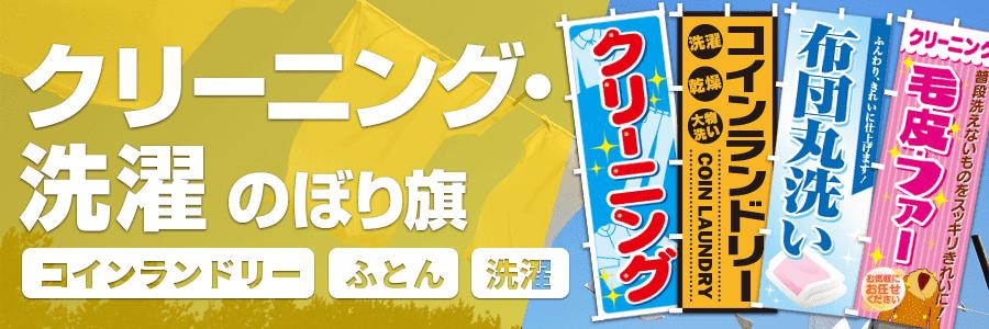 クリーニング・洗濯のぼり旗