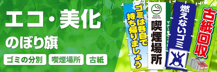エコ・美化のぼり旗
