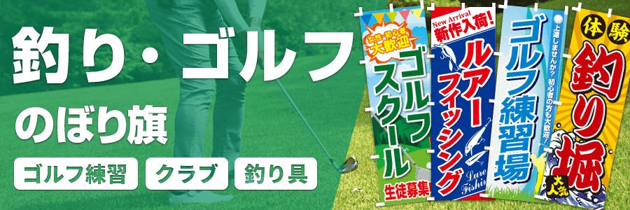 釣り・ゴルフのぼり旗
