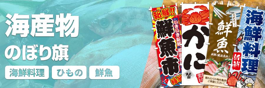 海産物のぼり旗