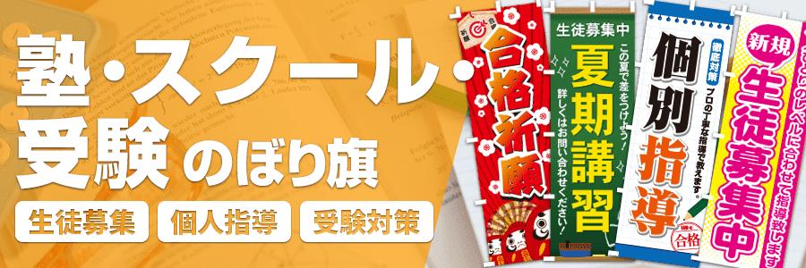塾・スクール・受験のぼり旗
