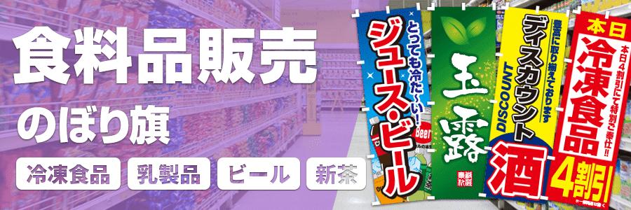食料品販売のぼり旗