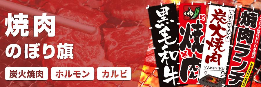焼肉のぼり旗