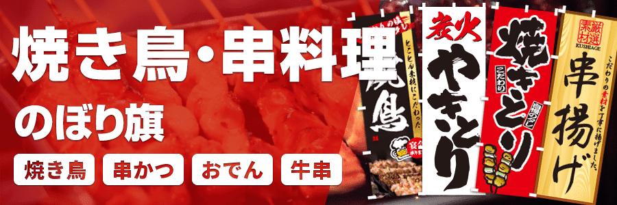焼き鳥・串料理のぼり旗