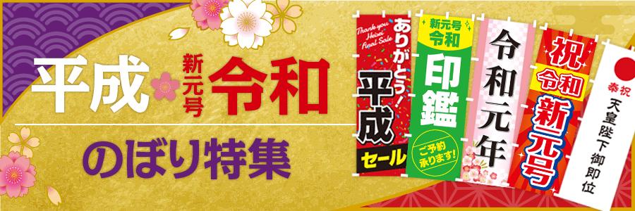 平成・新元号のぼり特集