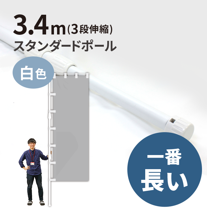 3.4mポール