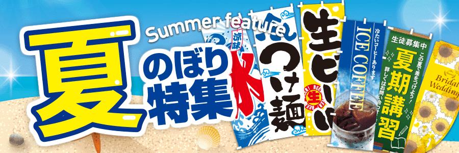 夏のぼり旗