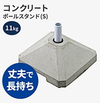 コンクリート素材のスタンド