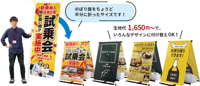 生地代1,650円~でいろんなデザインに付け替えOK!