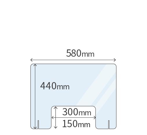 W580mm×H440mmサイズ