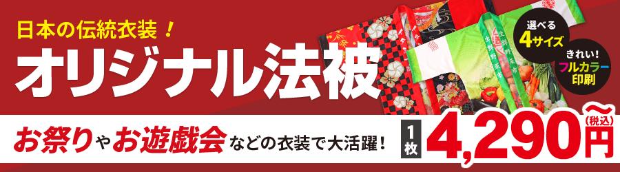 日本の伝統衣装オリジナル法被