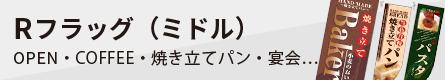 Rフラッグ(ミドル)