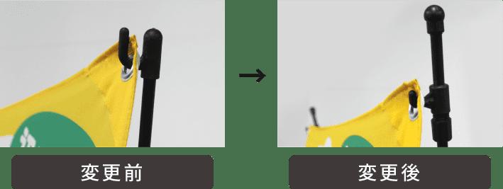 新旧取り付け器具の比較