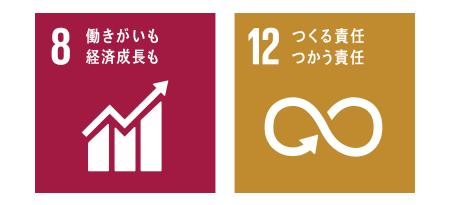 SDGsの2つの目標「8.働きがいも経済成長も」「12.つくる責任つかう責任」