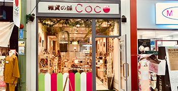 雑貨の森Coco_正面