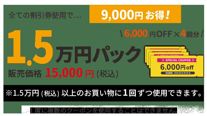 1.5万円パック