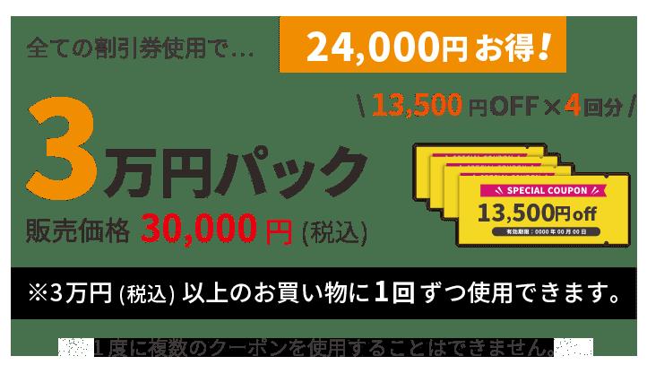 3万円パック