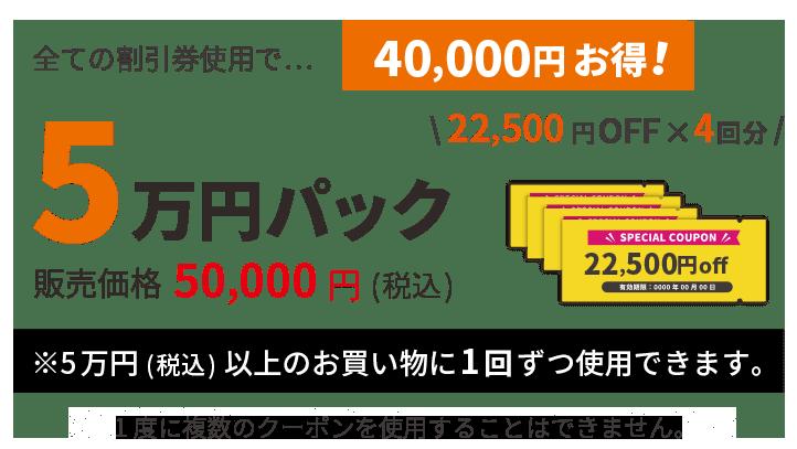 5万円パック