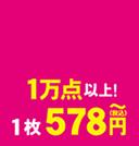 既製のぼり旗1枚535円~