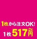 オリジナルのぼり旗1枚550円~