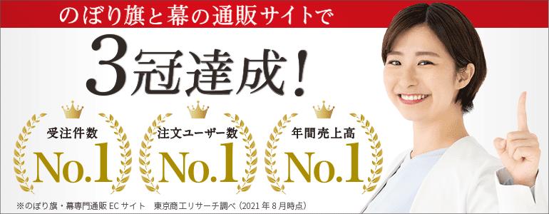 のぼりと幕の通販サイトで「売上・ユーザー数・件数」でNo.1