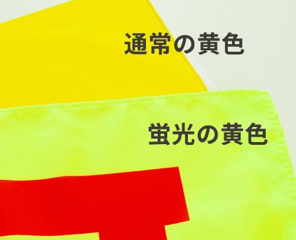 通常の黄色に比べて蛍光はより鮮やか