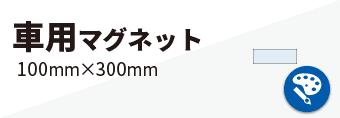 車用マグネット_100mm×300mm