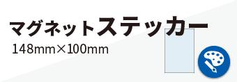 マグネットステッカー_148mm×100mm