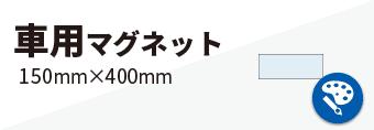 車用マグネット_150mm×400mm