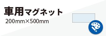 車用マグネット_200mm×500mm