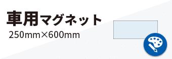 車用マグネット_250mm×600mm