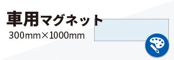 車用マグネット_300mm×1000mm