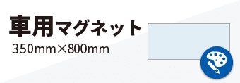 車用マグネット_350mm×800mm