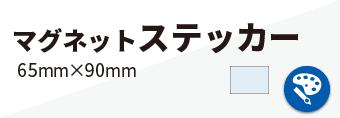 マグネットステッカー_65mm×90mm