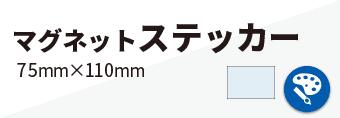 マグネットステッカー_75mm×110mm