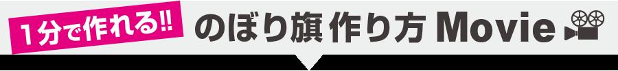 のぼりデザイン使用方法動画