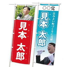 のぼり旗2