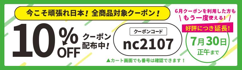 今こそ頑張れ日本!全商品対象10%OFFクーポン