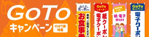 Gotoキャンペーンのぼり旗特集