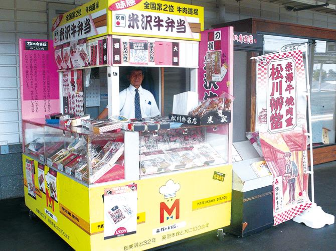 松川弁当のぼり