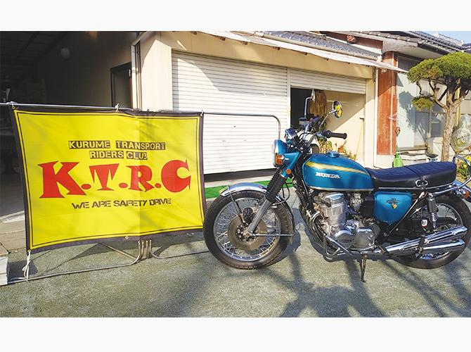 K.T.R.C横断幕
