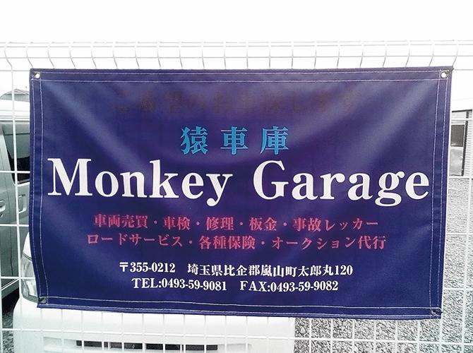Monkey Garageのぼり