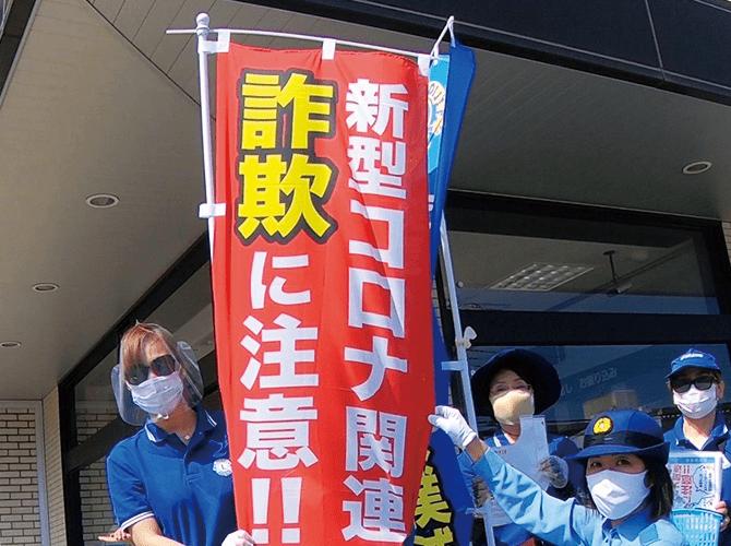 ウイルス関連詐欺に注意のぼり旗