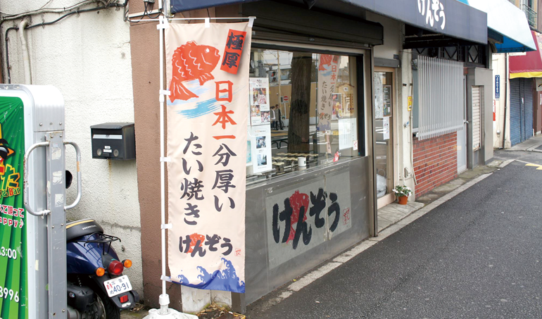 のぼり旗使用事例_日本一分厚いたい焼き